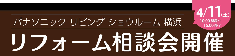 パナソニックリビングショウルーム横浜リフォーム相談会開催2020/04/11(土)