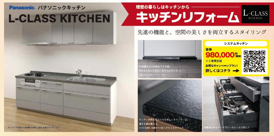 L-CLASS KITCHEN 理想の暮らしはキッチンから キッチンリフォーム 先進の機能と、空間の美しさを両立するスタイリング システムキッチン 本体980,000円(税別) 工事費別途 お得なキャンペーンプラン!