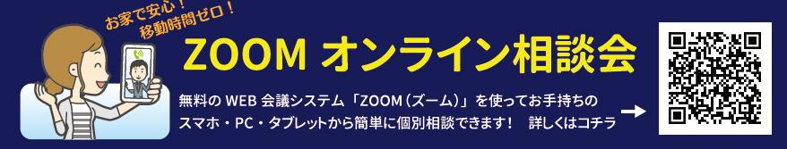 ZOOMオンライン相談会 無料のweb会議システム「zoom(ズーム)」を使ってお手持ちのスマホ・PC・タブレットから簡単に個別相談できます!