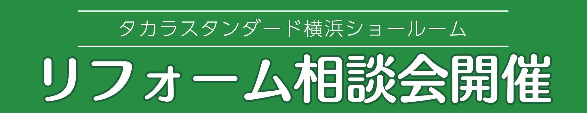 タカラスタンダード横浜ショールームリフォーム相談会開催